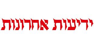 Yediot - logo
